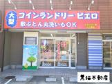 コインランドリーピエロ元八事店