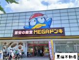 MEGAドン・キホーテ UNYアラタマ店