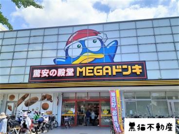 MEGAドン・キホーテ UNYアラタマ店の画像1