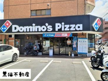 ドミノ・ピザ堀田店の画像1