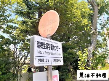 名古屋市バス 瑞穂生涯学習センター停の画像1