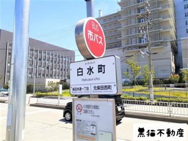 名古屋市バス 白水町停の画像1