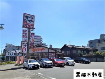かつや名古屋柴田本通店の画像1