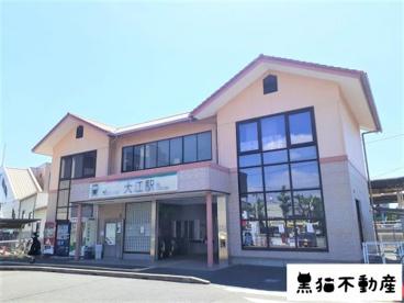 名鉄常滑線 大江駅の画像1