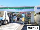 ファミリーマート 道徳通二丁目店