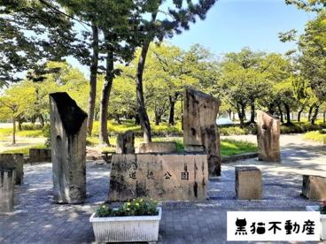 道徳公園の画像1