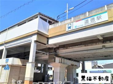 名鉄常滑線 道徳駅の画像1