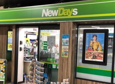 NEWDAYS MINI(ニューデイズミニ) 新日本橋1号店の画像1