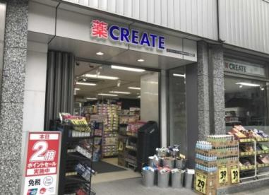 クリエイトSD(エス・ディー) 日本橋本町店の画像1