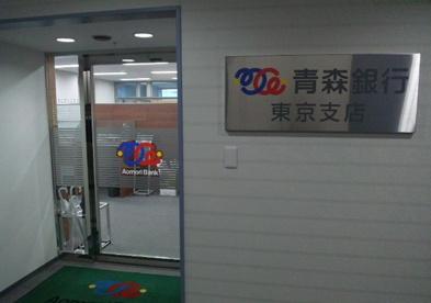 青森銀行東京支店の画像1