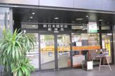 新日本橋駅前郵便局