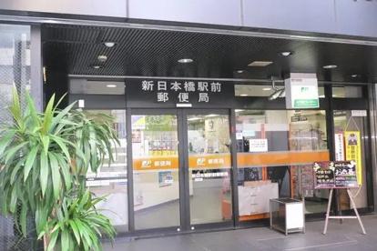 新日本橋駅前郵便局の画像1