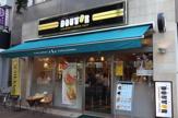 ドトールコーヒーショップ 芝浦3丁目店