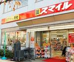 ドラッグストアスマイル田町東口店