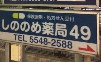 しののめ薬局49の画像1