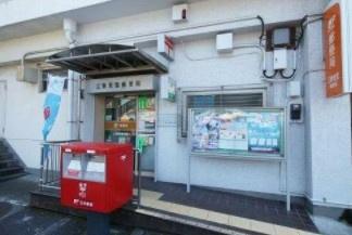 江東東雲郵便局の画像1