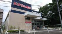 クリエイトSD(エス・ディー) 三鷹下連雀店