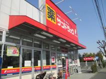 サンドラッグ 三鷹井口店