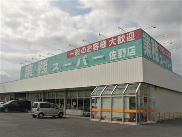 業務スーパー 佐野店の画像1