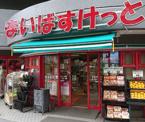 まいばすけっと 目黒本町2丁目店