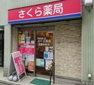 さくら薬局 目黒本町店