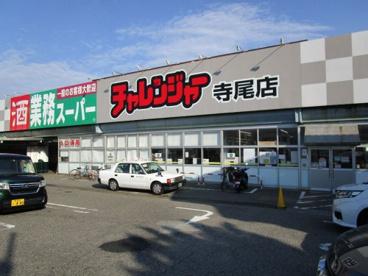 業務スーパー 寺尾店の画像1