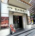江戸前びっくり寿司恵比寿店