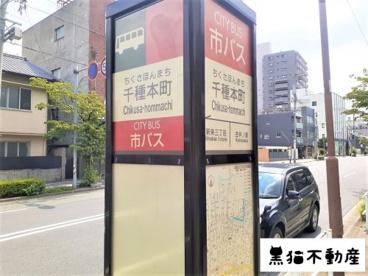 名古屋市バス 千種本町停の画像1