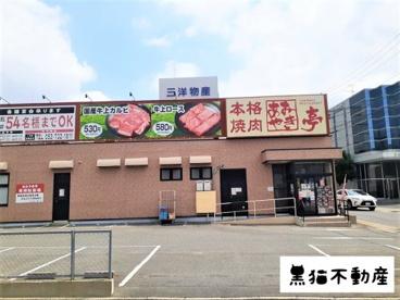 あみやき亭千種店の画像1