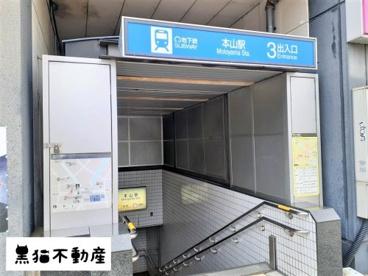 名古屋市営地下鉄 東山線 本山駅の画像1