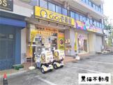 カレーハウスCoCo壱番屋 上社店