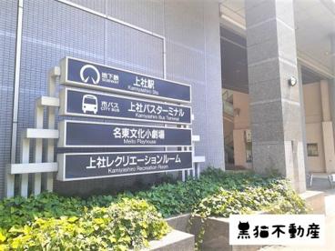 名古屋市営地下鉄 東山線 上社駅の画像1