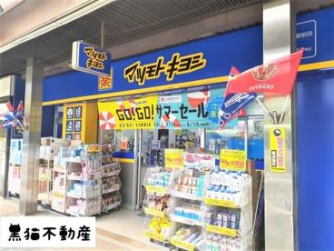 薬 マツモトキヨシ 藤が丘駅前店の画像1