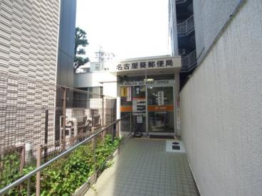 名古屋葵郵便局の画像1