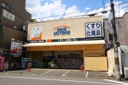 ドラッグユタカ北野白梅店の画像1