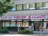 ドラッグイレブン博多音羽店