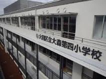 大田区立大森第四小学校