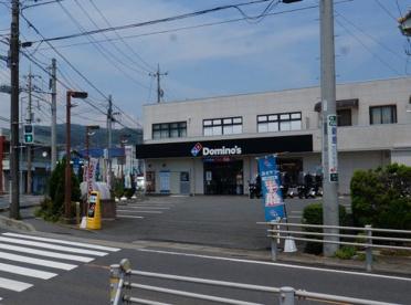 ドミノ・ピザ 日立鮎川店の画像1