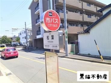名古屋市バス 松葉停の画像1