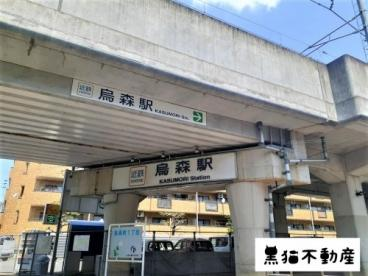 近鉄 烏森駅の画像1