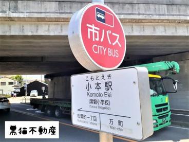 名古屋市バス 小本駅停の画像1