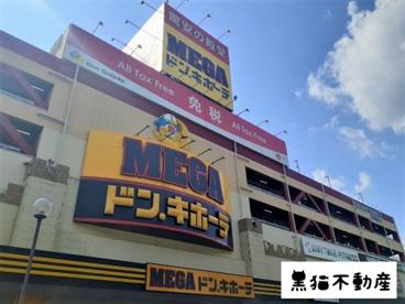 MEGAドン・キホーテ 名古屋本店の画像1