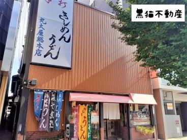 丸太屋総本店の画像1