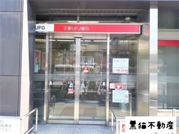 三菱UFJ銀行黒川支店の画像1