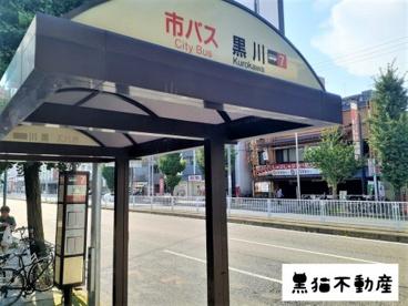 名古屋市バス 黒川停の画像1