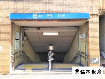 名古屋市営地下鉄 名城線 黒川駅の画像1