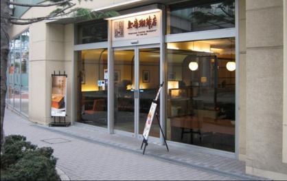 上島珈琲店 東中野店の画像1
