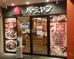 バーミヤン 千川駅前店