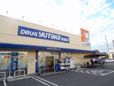 ドラッグユタカ岩倉店