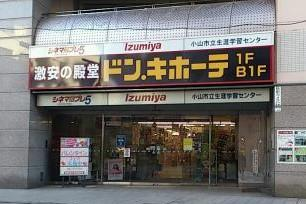 ドン・キホーテ 小山駅前店の画像1